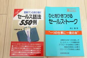 ◆ 人を引き付けるセールストーク・セールス話法 未読美品 ◆