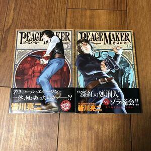 PEACE MAKER 15/皆川亮二