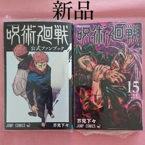 新品 呪術廻戦 15巻 公式ファンブック 各一冊 セット 芥見下々 コミック