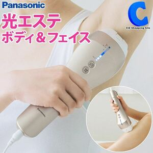 ES-CWP97-N パナソニック 光美容器(ゴールド) Panasonic 光エステ(ボディ&フェイス用) ES-WP97 の限定モデル