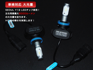 本物!車検対応 ホンダ CR-Z CRZ ZF1 ZF2 LED ヘッドライト ロービーム用 H11 H8 H16 8000LM ホワイト2個セット