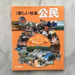 送料無料 中学教科書 新編 新しい社会 公民 東京書籍 平成31年発行