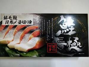 北海道産秋鮭昆布〆!