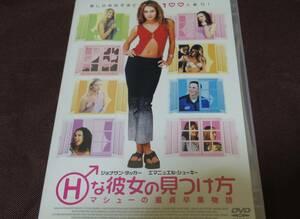 Hな彼女の見つけ方★即決・送込・DVD★マシューの童貞卒業物語/青春ピンクラブコメディ
