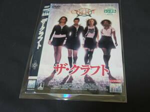 ザ・クラフト★即決・送込・DVD★黒魔術/霊感少女たちの欲望と裏切り
