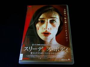 スリーデイズ・ボデイ★即決・送込・DVD★彼女がゾンビになるまでの3日間/サスペンス・ホラー!