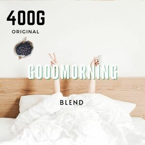 NO.1[GOOD MORNING BLEND]400g オリジナルブレンド コーヒー豆 朝活