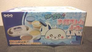 【匿名発送】アイスクリームメーカー