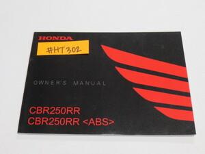 ホンダ CBR250RR/CBR250RR(ABS) 2BK-MC51 オーナーズマニュアル 取扱説明書 送料無料