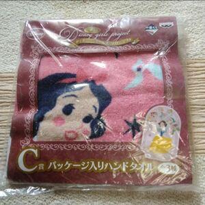 ★ 白雪姫 ハンドタオル C賞 ★