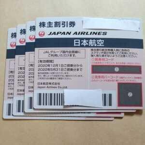 送料無料☆JAL 日本航空 株主優待券 4枚