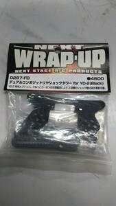 未使用 未開封 WRAP-UP NEXT デュアルコンポジットリヤショックタワー for YD-2 (Black) 0297-FD