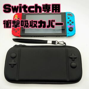 Switch専用衝撃吸収カバー ブラック