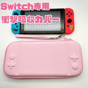Switch専用衝撃吸収カバー ピンク