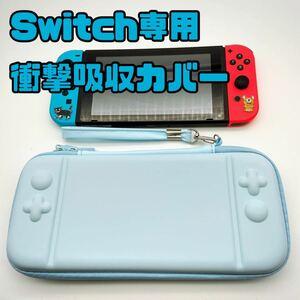 Switch専用衝撃吸収カバー ブルー