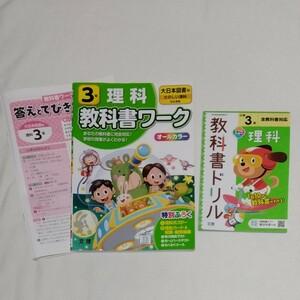 教科書ワーク 教科書ドリル 理科 小3 大日本図書