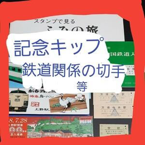 【お値下げ中】記念入場券、鉄道関係の切手スタンプシート、まとめて
