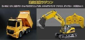 【2.4GHz】1/14 大型パワーショベルラジコン/1/20 メルセデスベンツ AROCS(アロクス) ダンプカー 2種類セット