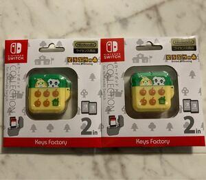 Nintendo Switch カードポッド 2個セット どうぶつの森 新品 未開封  ニンテンドースイッチ カードケース