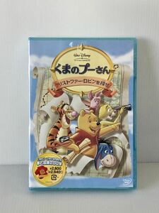 未開封 新品★DVD「くまのプーさん クリストファー・ロビンを探せ!」Disney ディズニー POOH 国内正規品/ピグレット ディガーイーヨー