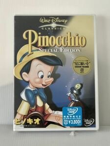 貴重★未開封 新品 DVD「ピノキオ スペシャル・エディション」★ディズニー Disney Pinoccio ジミニー/星に願いを 矢沢永吉/国内正規品セル
