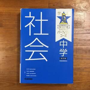 【送料無料】学研パーフェクトコース 中学 社会 Gakken 学研出版 地理・歴史・公民