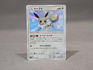 ポケモンカード SM8b イーブイ(201/150)【たね】 S