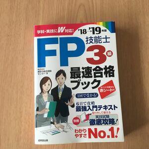 FP技能士3級最速合格ブック (18→19年版) 家計の総合相談センター (著者)