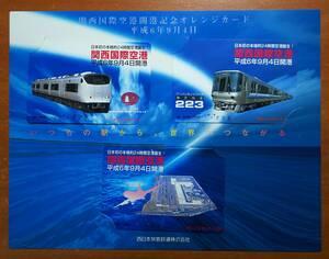 JR西日本 関西国際空港開港記念オレンジカード(使用済) 台紙付