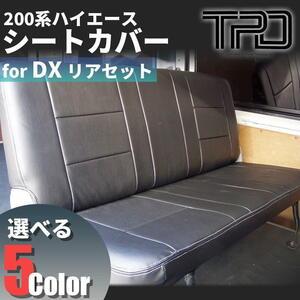 大特価セール!期間限定! 200系ハイエースバンDX用 シートカバーリアのみ(GLパッケージ/ナロー/スーパーロング) <1型~6型>