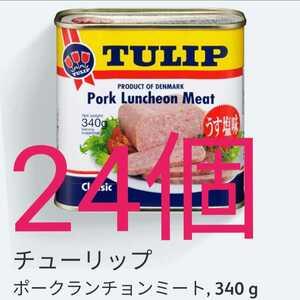 送料無料! 24個チューリップ うす塩味 ポークランチョンミート 沖縄 保存食クーポンお得 スパムもあります。