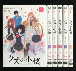DVD クズの本懐 全6巻セット レンタル版