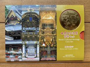 世界文化遺産貨幣セット 【日光の社寺 】大蔵省造幣局 平成12年
