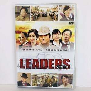 75.LEADERS リーダーズ DVD 2枚組 佐藤浩市 香川照之 ドラマ テレビドラマ (映画でなく2夜連続のスペシャルドラマです 正規品(75