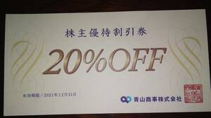 洋服の青山(青山商事) 20%OFF 株主優待券/送料無料