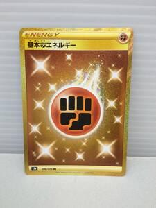 80-KC141p: ポケモンカードゲーム 双璧のファイター 基本闘エネルギー とう UR ポケカ TCG トレカ s5a 096/070 UR ポケットモンスター