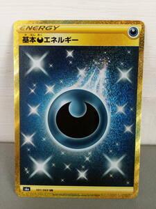 80-KC186p: ポケモンカードゲーム 基本悪エネルギー ENERGY エネルギー ポケカ ウルトラレア s6a 101/069 あく TCG トレカ