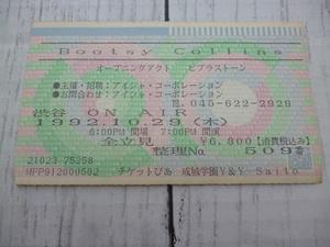 ブーツィー・コリンズ コンサート チケット半券 1992 渋谷ON AIR Bootsy Collins Japan Tour 送料63円♪
