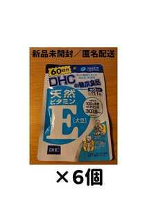 【6個セット】DHC 天然ビタミンE(大豆) 60日分