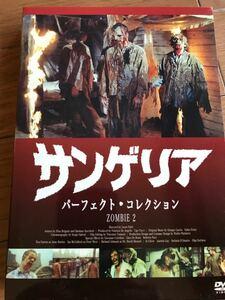 サンゲリアパーフェクトコレクション 日本語吹替DVD廃盤品