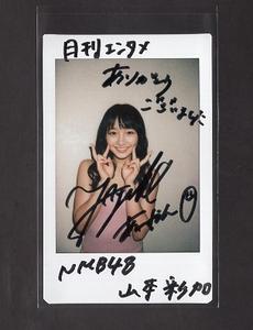 NMB48 山本彩加 直筆サイン入り チェキ 1枚 月刊エンタメ 抽プレ当選品(当選通知書付属)
