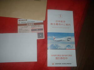日本航空(JAL)株主優待券(国内線50%OFF ) 1枚 (有効期限2021年11月30日まで)株主優待の案内割引券在中