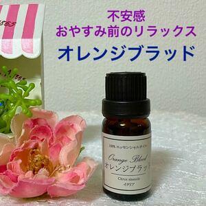★オレンジブラッド★高品質 セラピーグレード精油★