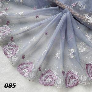 085 フォグブルー生地 紫薔薇刺繍チュールレース 1m