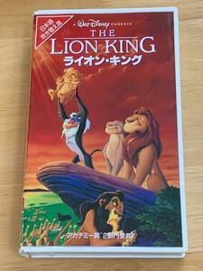 ライオン・キング    (VHSビデオテープ) ディズニー