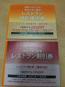 ●最新 西武 株主優待 レストラン特別優待券1枚(オマケ付)