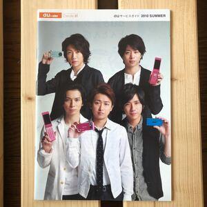 嵐 大野智 櫻井翔 相葉雅紀 松本潤 二宮和也 auサービスガイド 2010 SUMMER