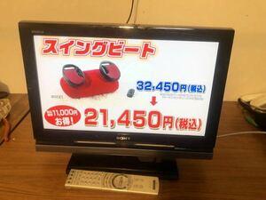 ソニー SONY KDL-20J1 B [BRAVIA( ブラビア) 20V型 地上・BS・110度CS デジタルハイビジョン液晶テレビ ブラック]