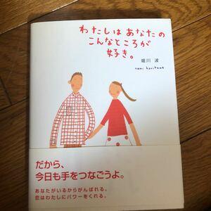 わたしはあなたのこんなところが好き。 のほほん絵本館7/堀川波 (著者)