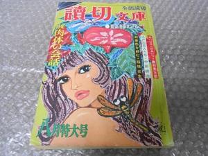 読切文庫 モンキーパンチ 漫画アクション 創刊号 広告 宣伝 42年 8月号 1967年希少 特大号
